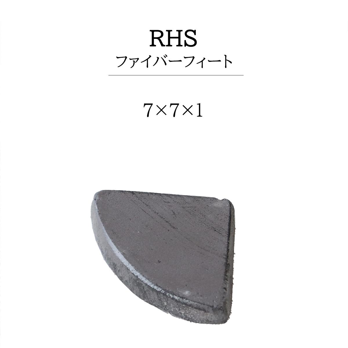 RHS ファイバーフィート表紙